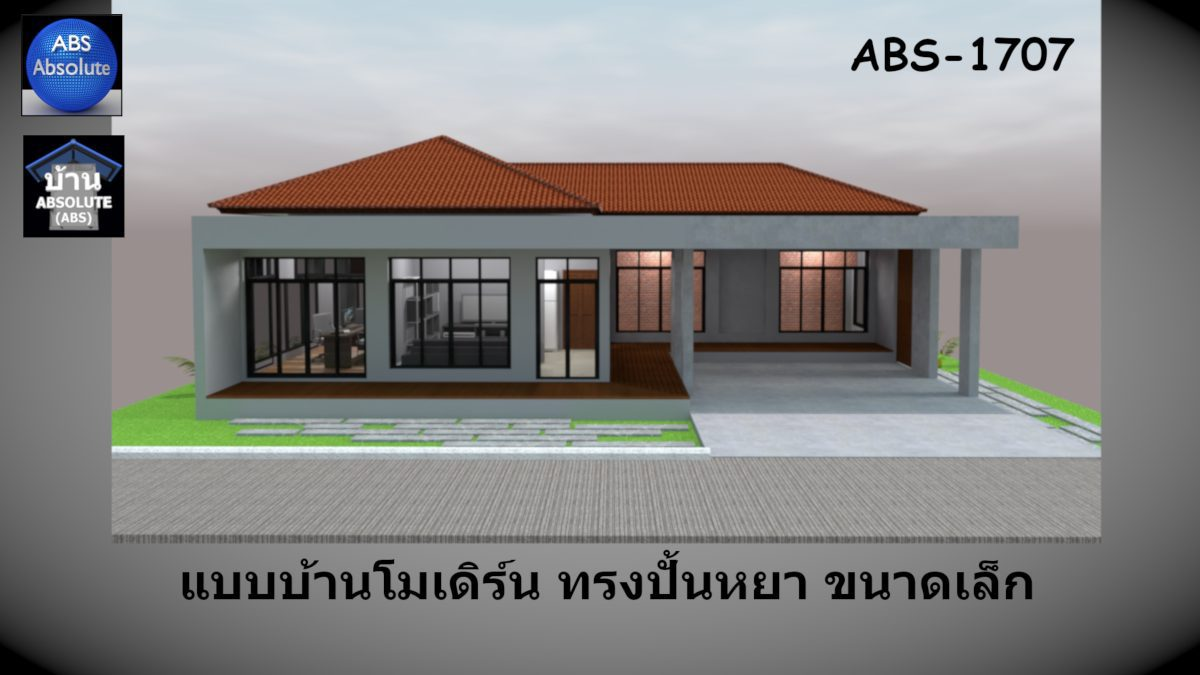 แบบบ้าน Absolute ABS 1707 แบบบ้านโมเดิร์น ทรงปั้นหยา ขนาดเล็ก
