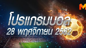โปรแกรมบอล วันพฤหัสฯที่ 28 พฤศจิกายน 2562