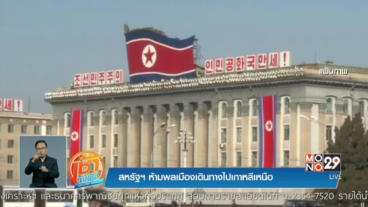 สหรัฐฯ ห้ามพลเมืองเดินทางไปเกาหลีเหนือ
