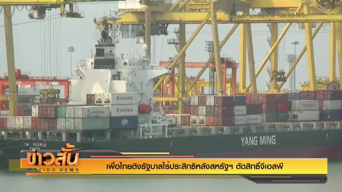 เพื่อไทยติงรัฐบาลไร้ประสิทธิหลังสหรัฐฯ ตัดสิทธิ์จีเอสพี