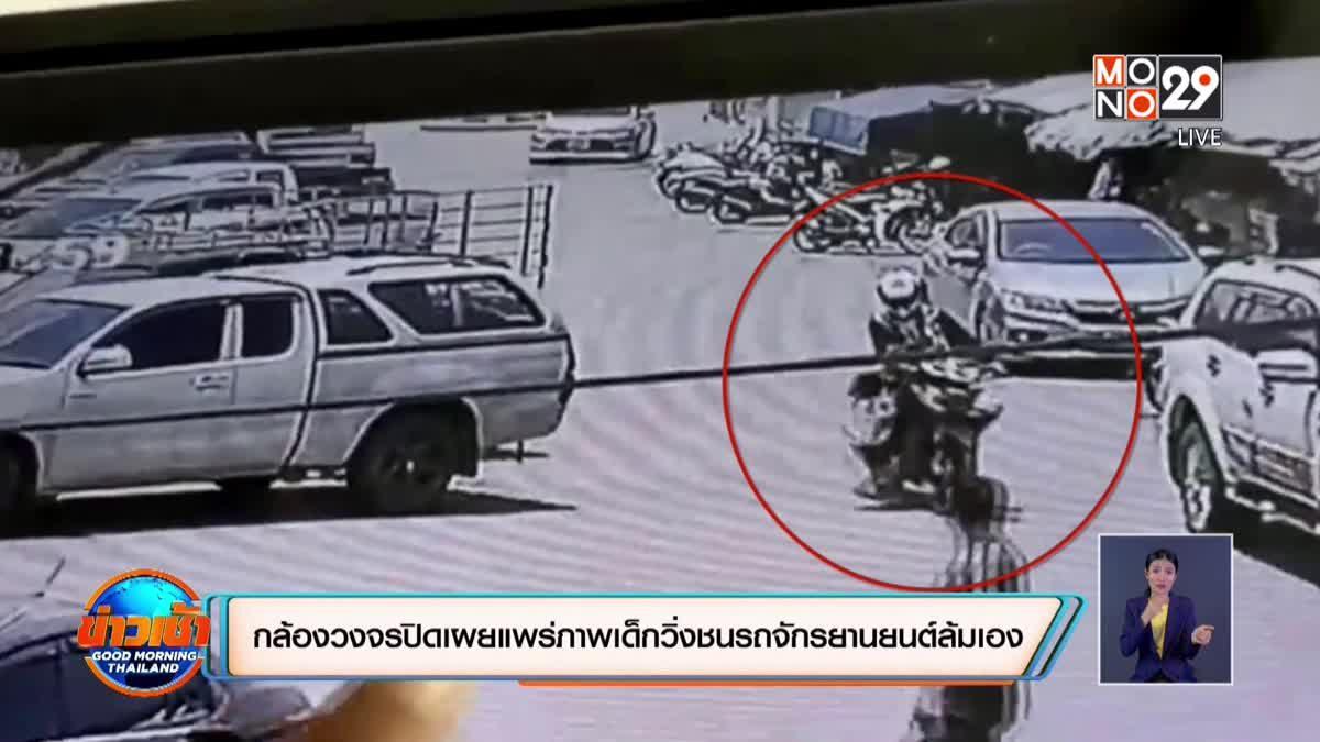 กล้องวงจรปิดเผยแพร่ภาพเด็กวิ่งชนรถจักรยานยนต์ล้มเอง
