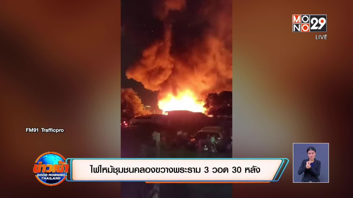 ไฟไหม้ !! ชุมชนคลองขวาง ย่านพระราม 3 เสียหายหลายสิบหลัง