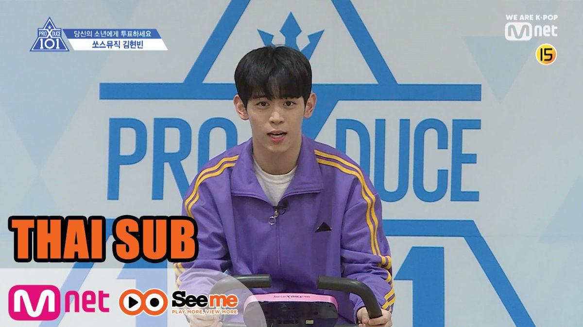 [THAI SUB] แนะนำตัวผู้เข้าแข่งขัน | 'คิม ฮยอนบิน'  KIM HYEON BIN I จากค่าย Source Music