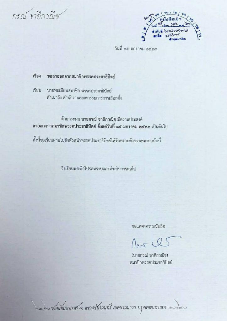 'กรณ์' ประกาศเตรียมลาออกจากสมาชิกพรรคประชาธิปัตย์