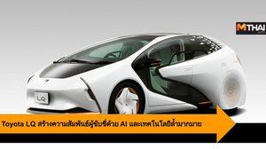 Toyota LQ ยานยนต์ที่สร้างความสัมพันธ์ผู้ขับขี่ด้วย AI และเทคโนโลยีล้ำมากมาย