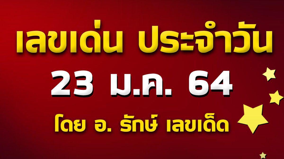 เลขเด่นประจำวันที่ 23 ม.ค. 64 กับ อ.รักษ์ เลขเด็ด