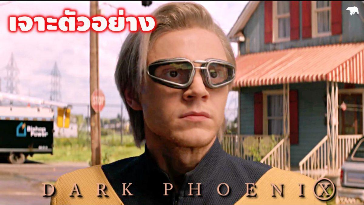 เจาะลึกตัวอย่างสอง  DARK PHOENIX