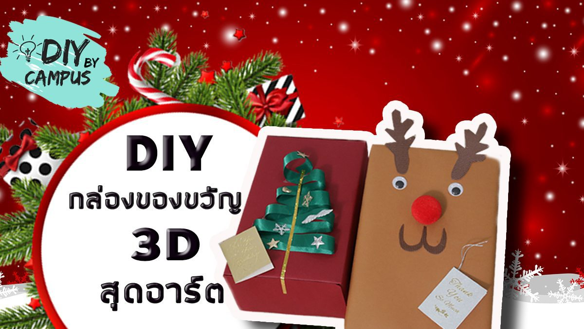 D.I.Y. (Do It Yourself) ของทำมือ