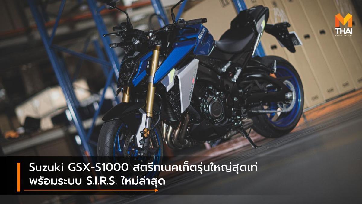 Suzuki GSX-S1000 สตรีทเนคเก็ตรุ่นใหญ่สุดเท่ พร้อมระบบ S.I.R.S. ใหม่ล่าสุด