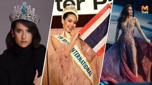 รวมผลงาน นางงามไทย ในปี 2019 บนเวทีระดับโลก ได้มา 3 มงใหญ่เน้นๆ