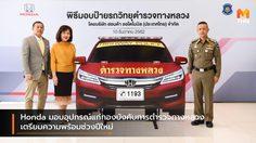 Honda มอบอุปกรณ์แก่กองบังคับการตำรวจทางหลวง เตรียมความพร้อมช่วงปีใหม่