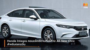 Honda Integra คอมแพ็คซีดานเรือนร่าง All-New Civic สำหรับตลาดจีน