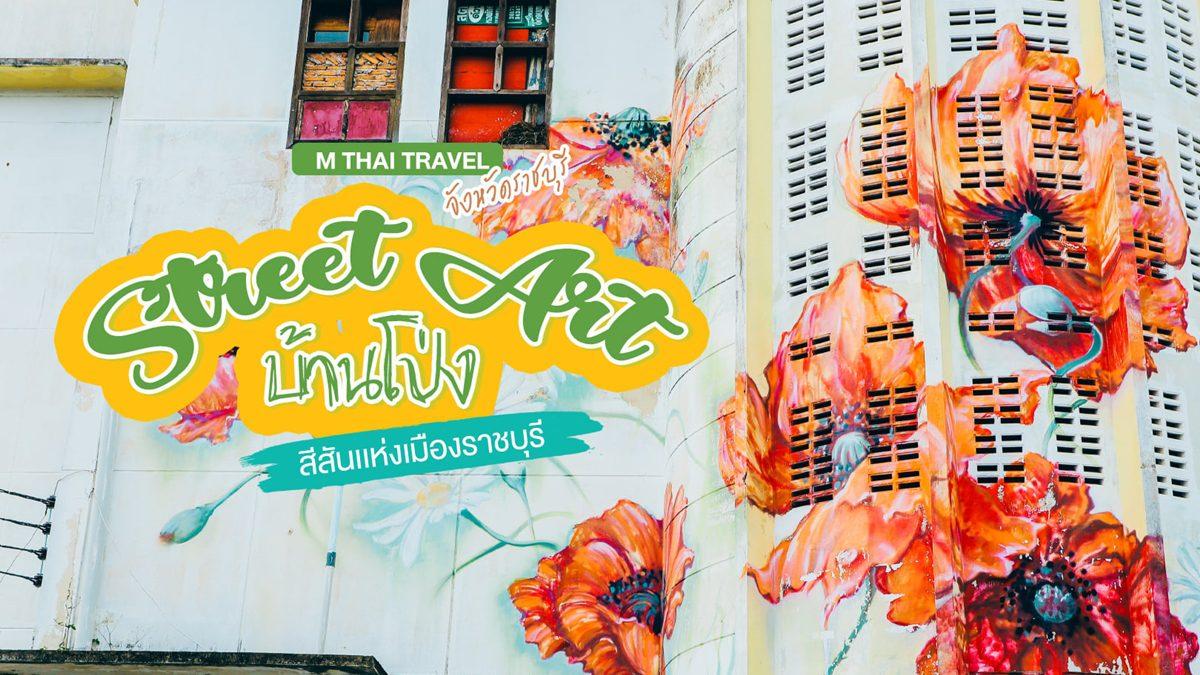 พิกัด Street Art เท่ๆ บ้านโป่ง สีสันเเห่งเมืองราชบุรี