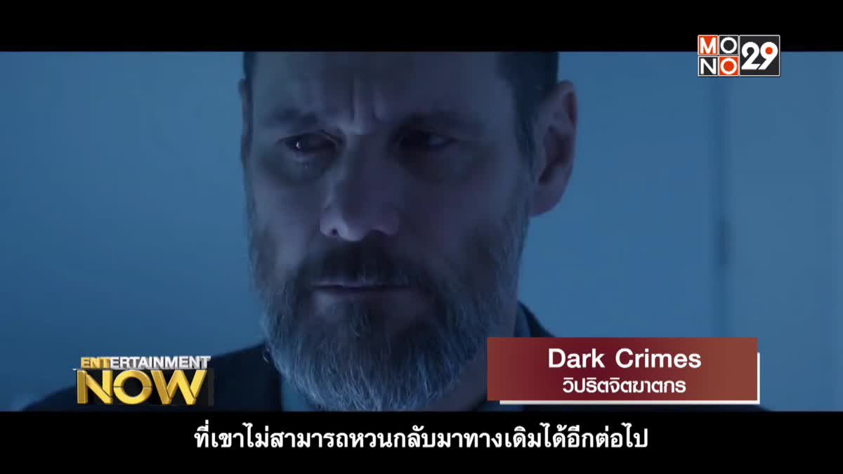 Movie Review : Dark Crimes