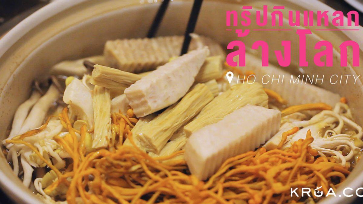 ทริปกินแหลกล้างโลก Ho Chi Minh City EP. 8 - เห็ด เห็ด เห็ด ไปเลยจ้า