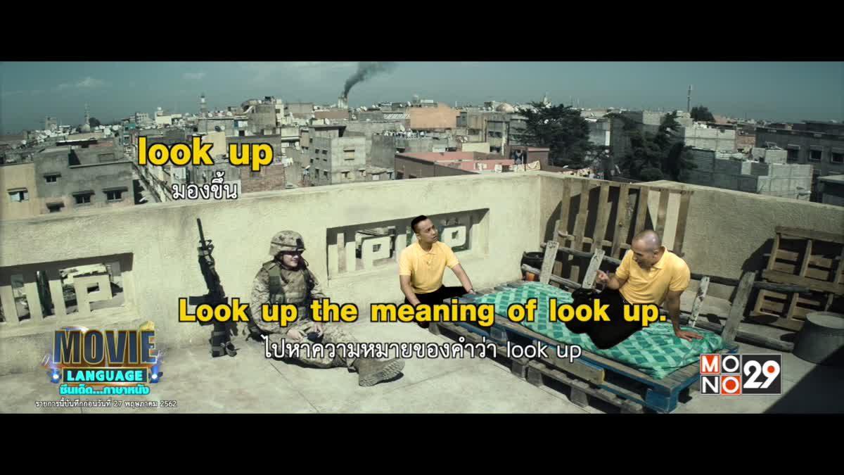 Movie Language ซีนเด็ดภาษาหนัง จากภาพยนตร์เรื่อง American Sniper