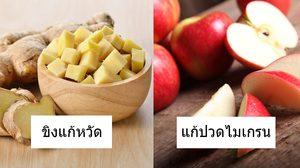 10 อาหารรักษาโรค ยาดีใกล้ตัว ที่คุณไม่ควรมองข้าม!!