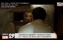 """MONOMAX ชวนบู๊มันส์ไปกับ """"ซิลเวสเตอร์ สตอลโลน""""  ใน ภ. """"Rambo: Last Blood แรมโบ้ 5 นักรบคนสุดท้าย"""""""