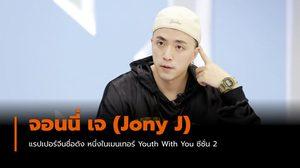 ทำความรู้จัก จอนนี่ เจ (Jony J) แรปเปอร์จีนชื่อดัง เมนเทอร์ Youth With You ซีซั่น 2