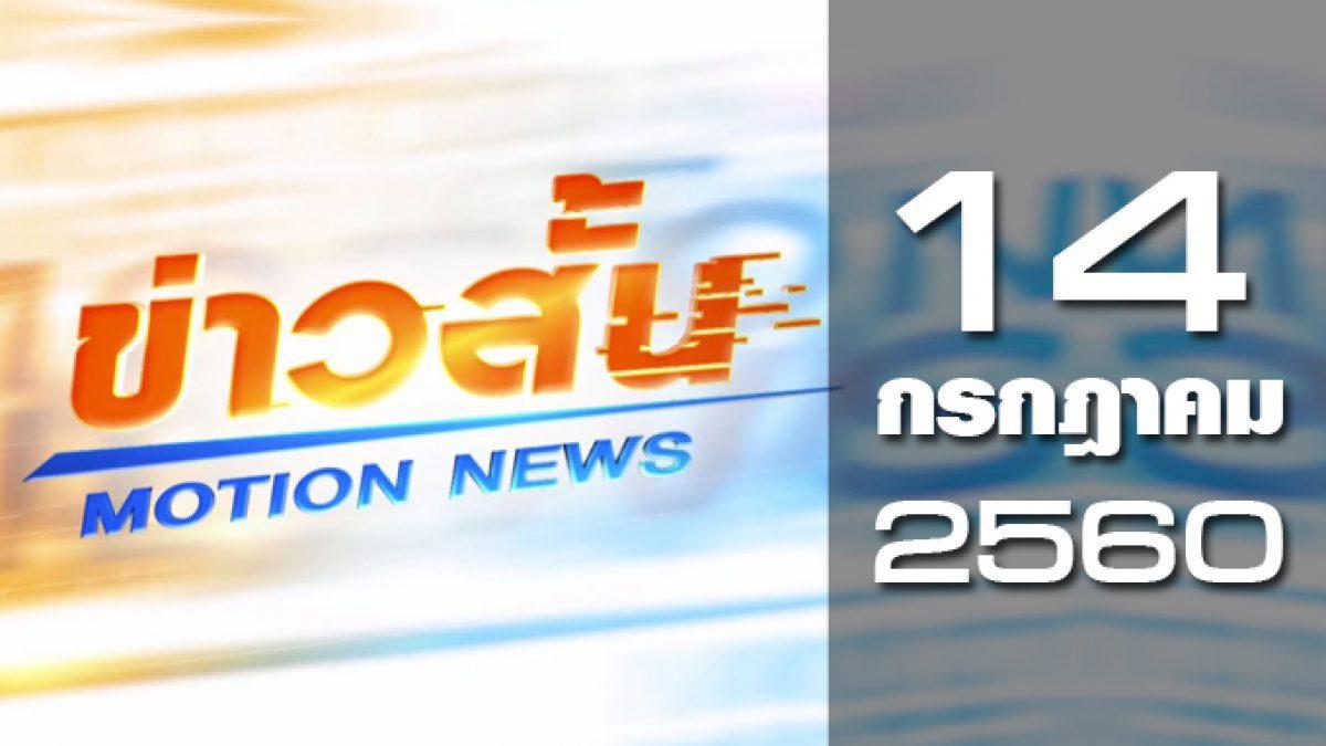 ข่าวสั้น Motion News Break 1 14-07-60