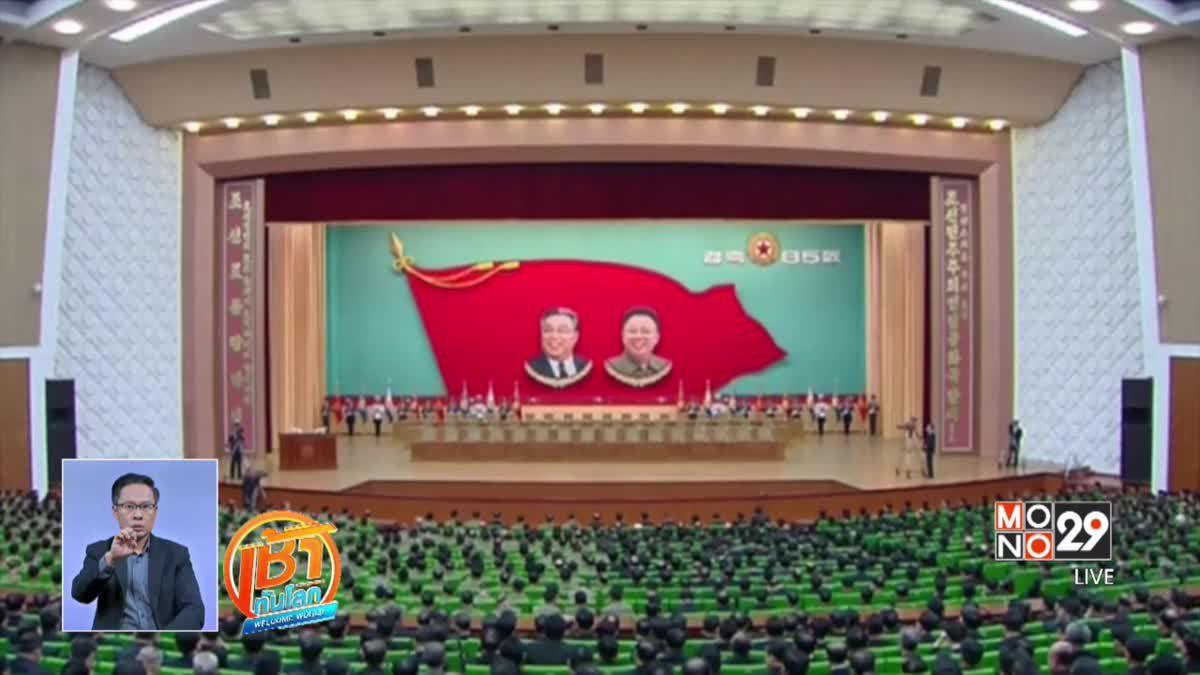 เกาหลีเหนือจัดประชุมครบรอบ 85 ปี กองทัพประชาชน