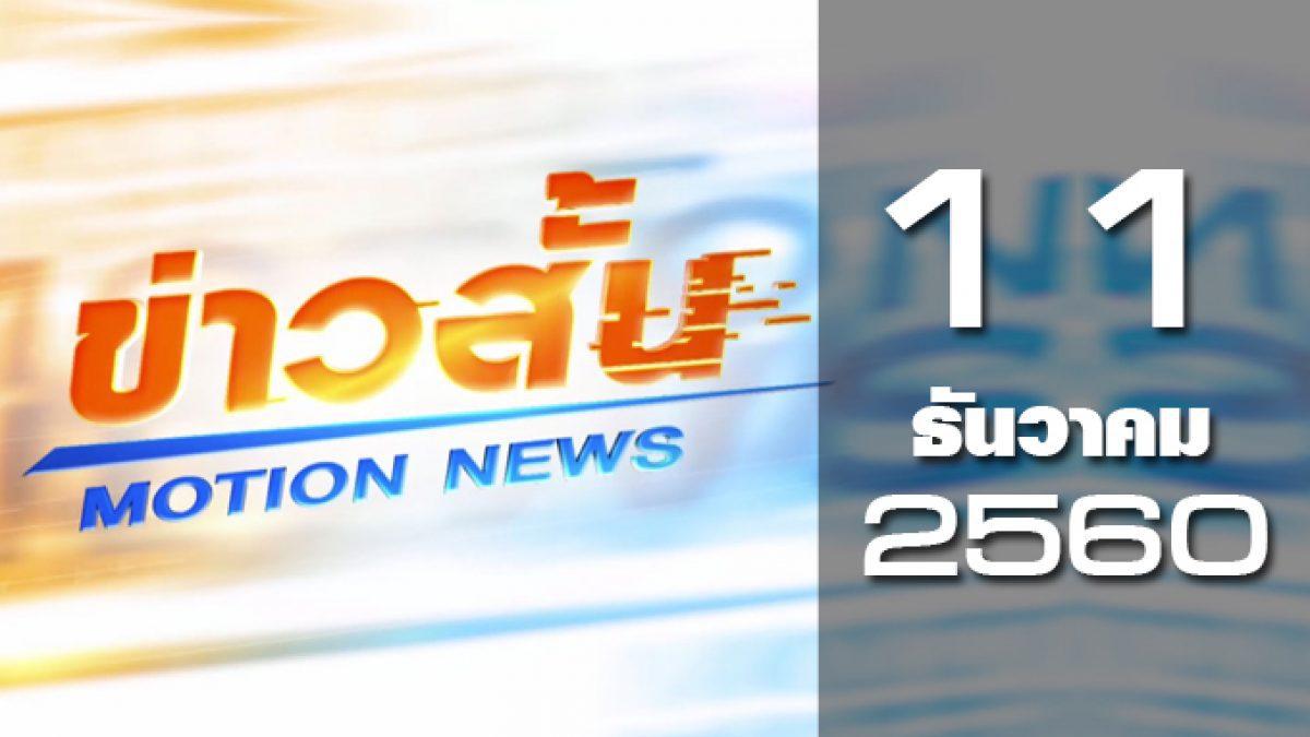 ข่าวสั้น Motion News Break 1 11-12-60