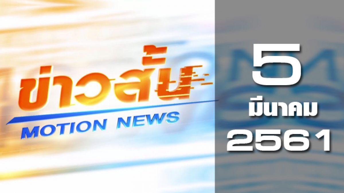 ข่าวสั้น Motion News Break 1 05-03-61