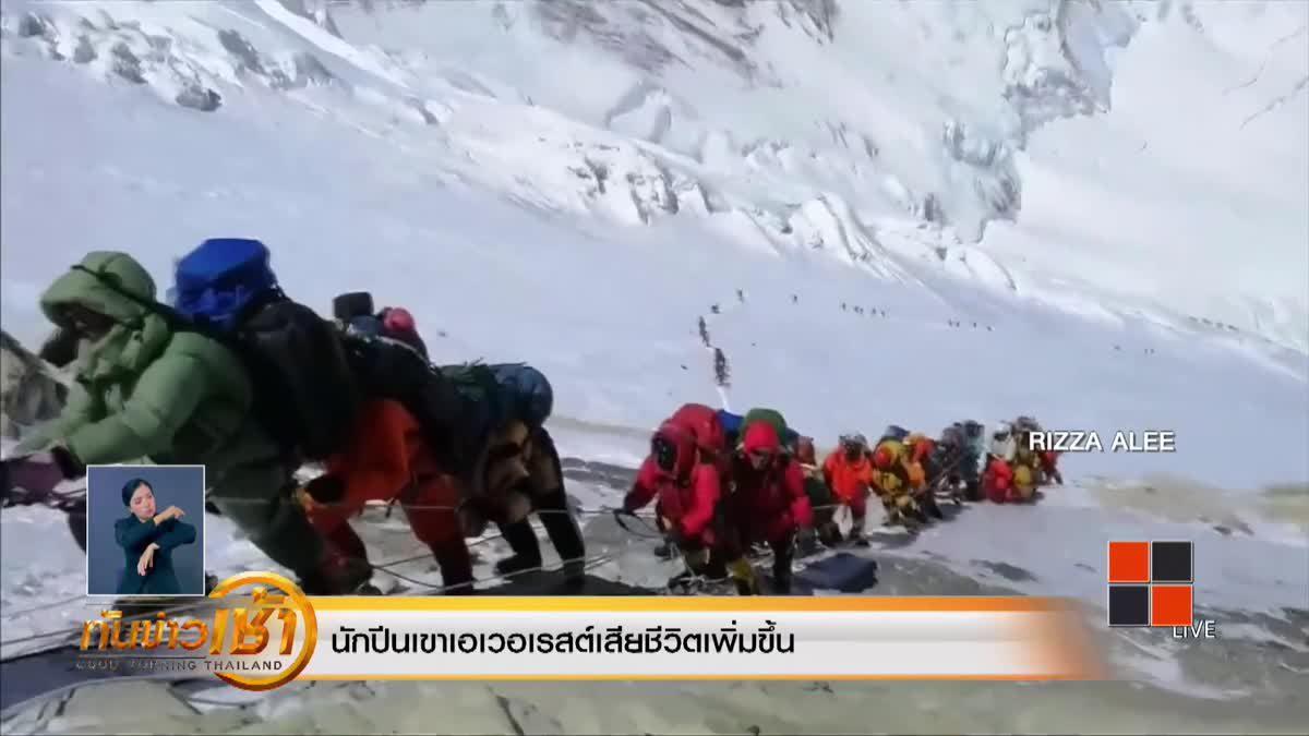 นักปีนเขาเอเวอเรสต์เสียชีวิตเพิ่มขึ้น