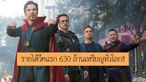 630 ล้านเหรียญ!! Avengers: Infinity War เปิดตัววีคแรกอย่างไร้คู่แข่ง