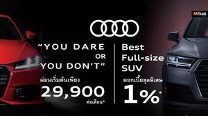 Audi ประเทศไทย ฉลองเปิดสำนักงานใหญ่ ด้วย 3 แคมเปญสุดเร้าใจ