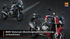 BMW Motorrad ปรับราคามอเตอร์ไซค์หลากหลายรุ่น ลดกันหลักแสน!