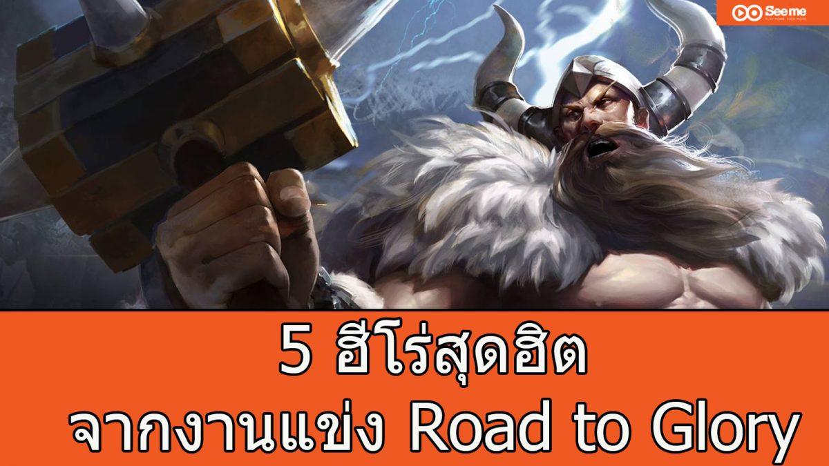 ROV : 5 ฮีโร่ยอดฮิตในงานแข่ง Road to Glory