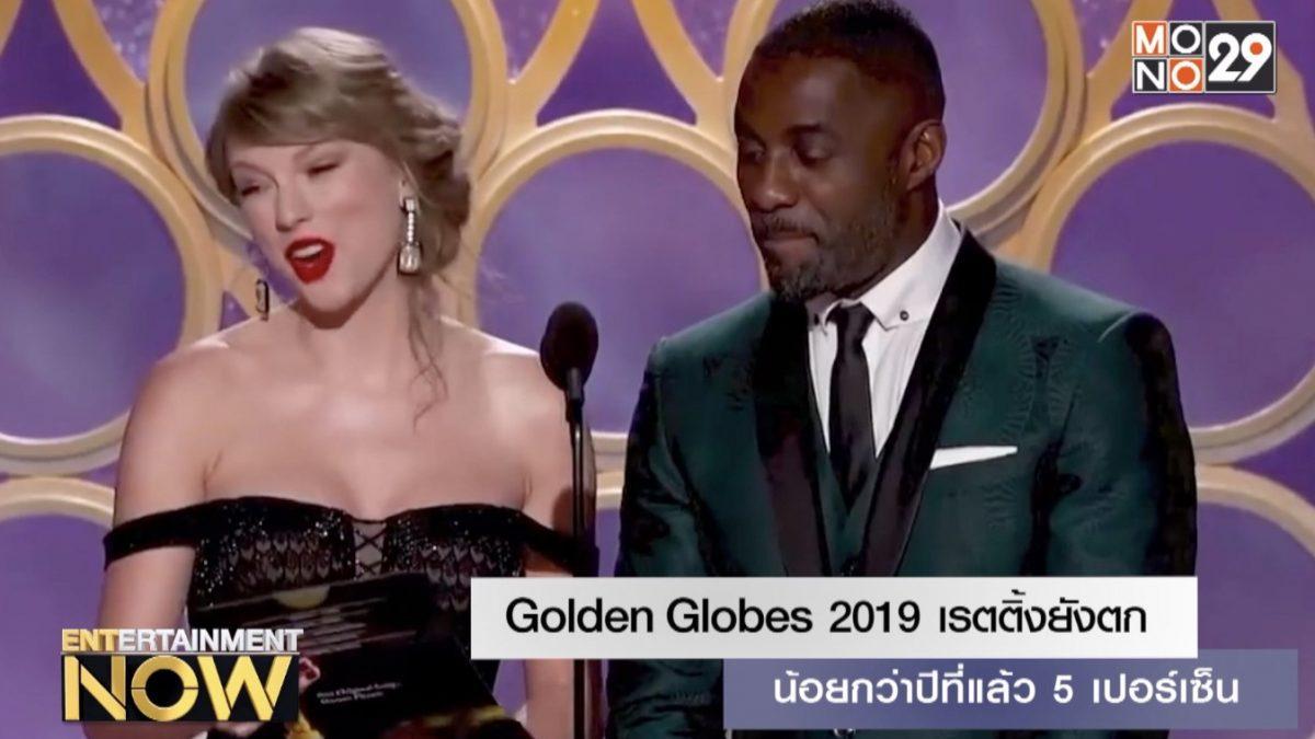 Golden Globes 2019 เรตติ้งยังตก น้อยกว่าปีที่แล้ว 5 เปอร์เซ็น