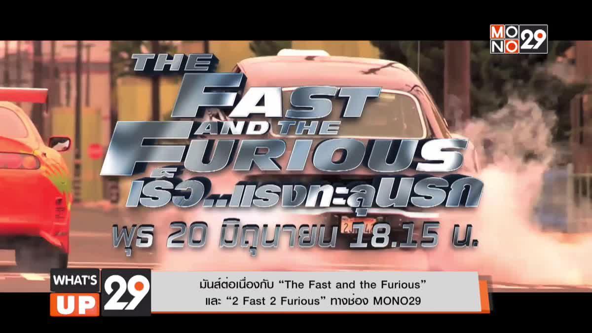 """มันส์ต่อเนื่องกับ """"The Fast and the Furious"""" และ """"2 Fast 2 Furious"""" ทางช่อง MONO29"""