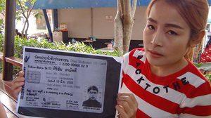 หนุ่ม-สาวโรงงานเมืองแปดริ้วเตือนภัยถูกนักต้มตุ๋นโกง