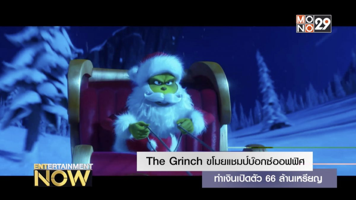 The Grinch ขโมยแชมป์บ๊อกซ์ออฟฟิศ ทำเงินเปิดตัว 66 ล้านเหรียญ
