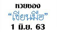 """""""หวยซองเขียนมือ"""" ชุดพิเศษเลขถล่มเจ้ามือ งวดวันที่ 1 มิ.ย. 63"""