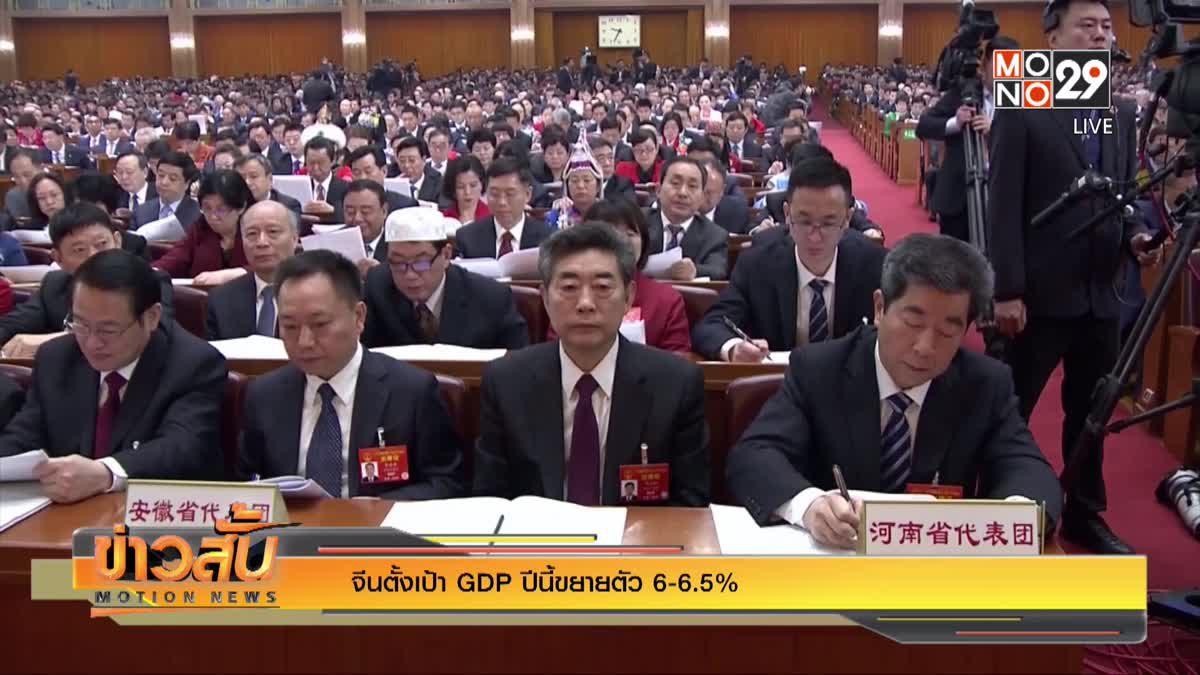 จีนตั้งเป้า GDP ปีนี้ขยายตัว 6-6.5%