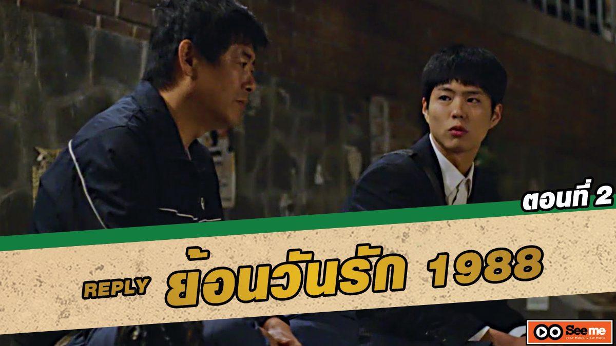 ย้อนวันรัก 1988 (Reply 1988) ตอนที่ 2 แท็กคิดถึงแม่บ้างไหม.. [THAI SUB]