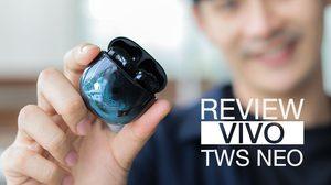 รีวิว vivo TWS Neo หูฟัง True Wireless สุดปัง ขับพลังเสียงได้ดีในทุกมิติ