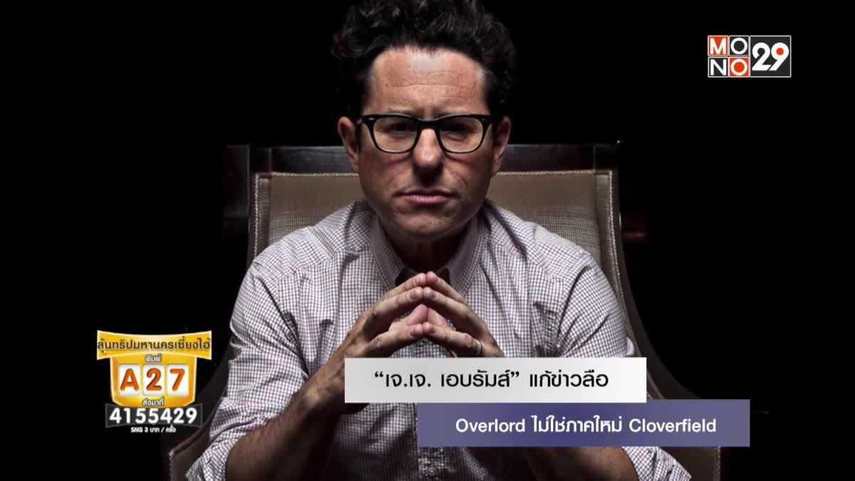 """""""เจ.เจ. เอบรัมส์"""" แก้ข่าวลือ Overlord ไม่ใช่ภาคใหม่ Cloverfield"""