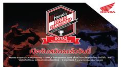 A.P. Honda เปิดรับสมัครสุดยอดนักกีฬา อีสปอร์ต สู่สมรภูมิการแข่งขัน Honda eSports Championship