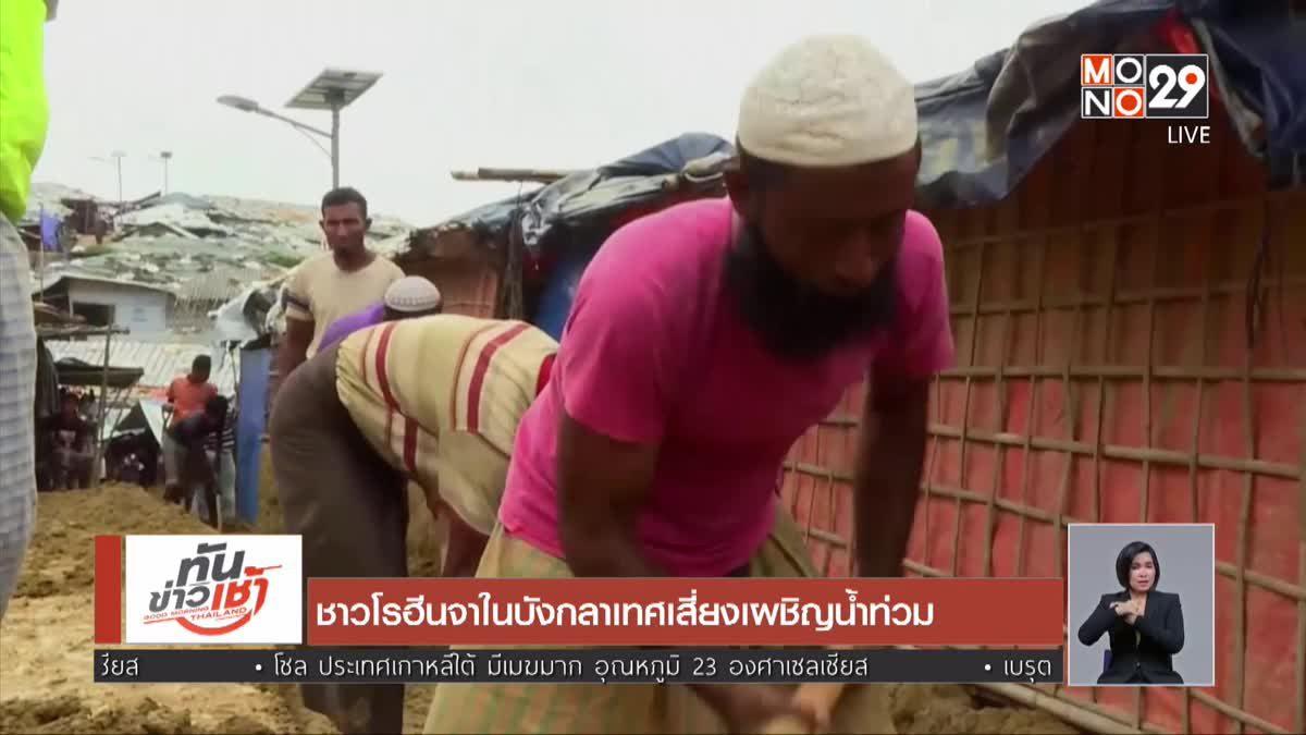 ชาวโรฮีนจาในบังกลาเทศเสี่ยงเผชิญน้ำท่วม