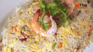 อาหารไทยรสเด็ด Samsen Villa สามเสนวิลล่า ถ.ราชพฤกษ์