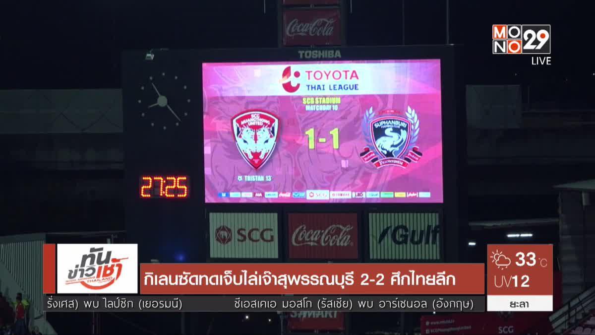 กิเลนซัดทดเจ็บไล่เจ๊าสุพรรณบุรี 2-2 ศึกไทยลีก