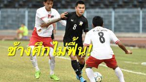 ยังไม่ฟื้น! ทีมชาติไทย U21 พ่ายเมียนมา 2-4 คว้าอันดับสี่ศึกทันห์เนียน คัพ