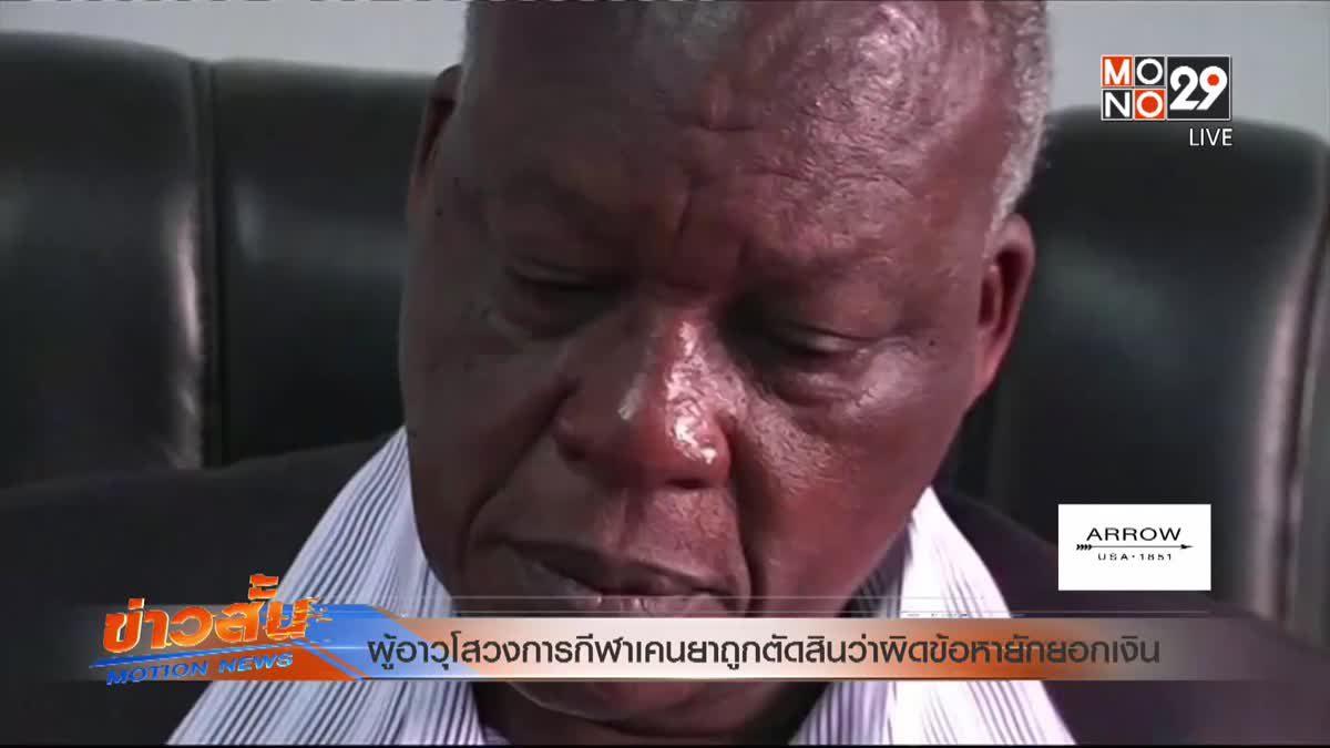 ผู้อาวุโสวงการกีฬาเคนยาถูกตัดสินว่าผิดข้อหายักยอกเงิน