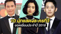 ชาวเน็ตเกาหลีโหวต 10 นักแสดงละครทีวี ยอดเยี่ยมประจำปี 2018