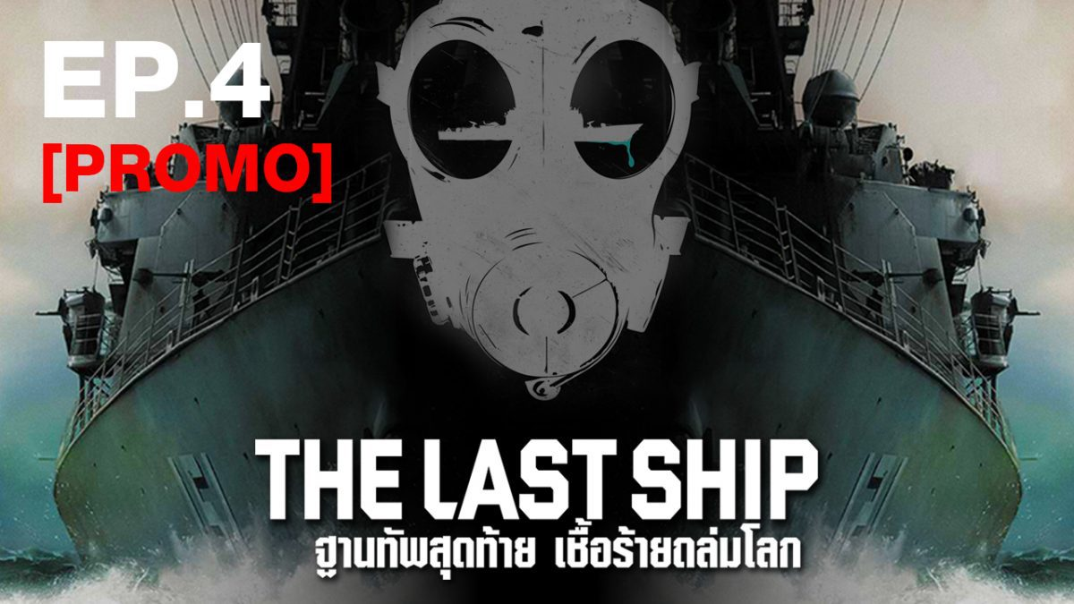The Last Ship ฐานทัพสุดท้าย เชื้อร้ายถล่มโลก ปี1 EP.4 [PROMO]