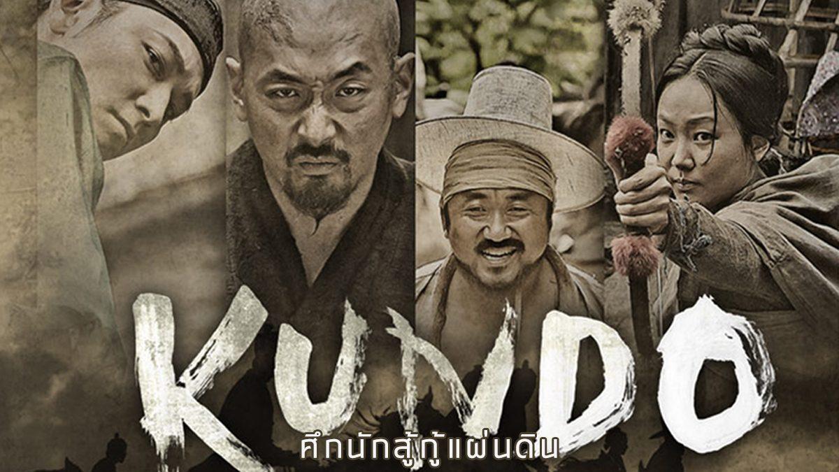 ศึกนักสู้กู้แผ่นดิน Kundo : Age of the Rampant (หนังเต็มเรื่อง)